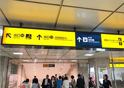 京阪電車・天満橋駅改札