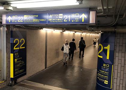 地下鉄烏丸線「四条駅」改札